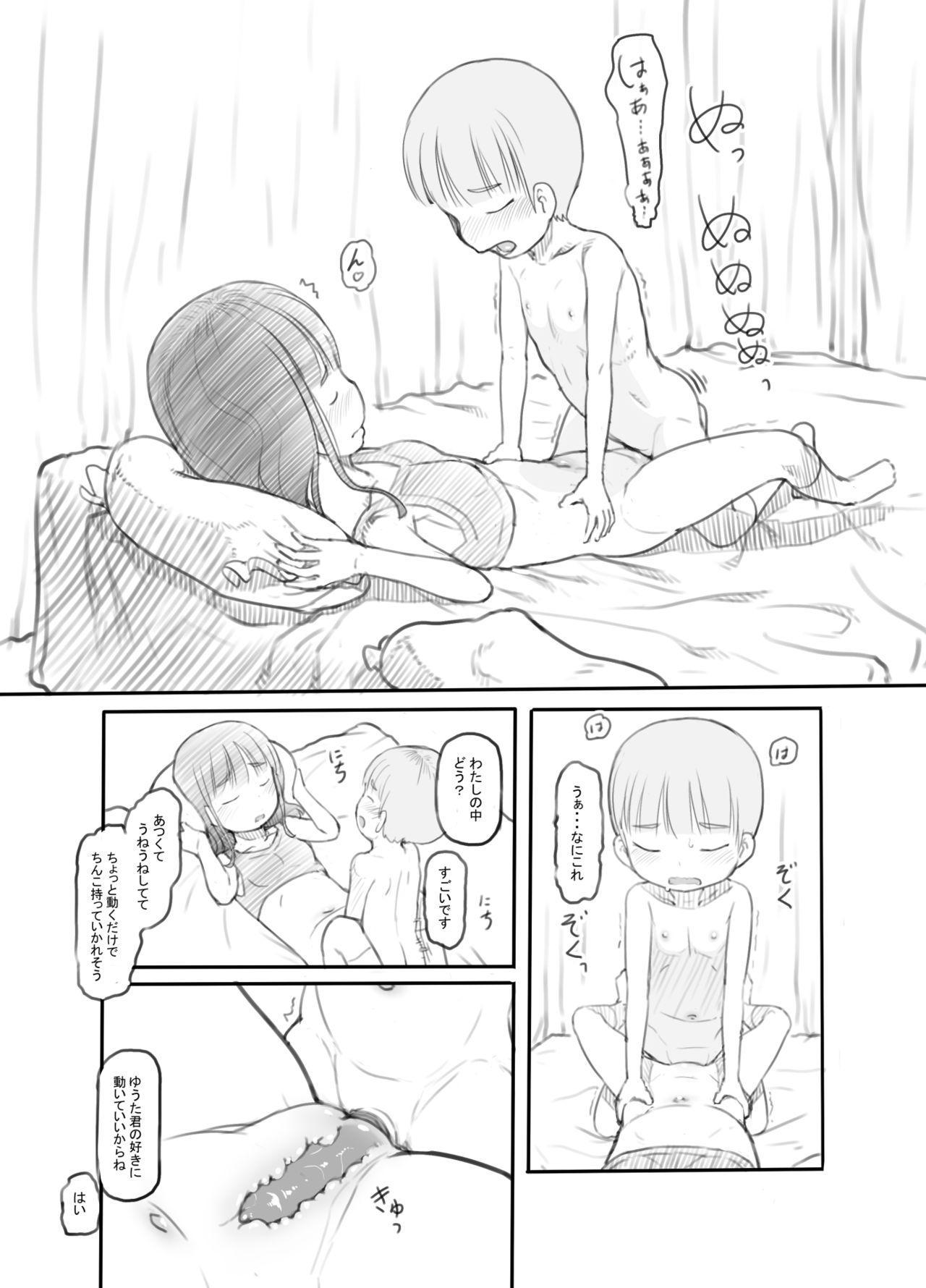 OneShota Sex Jisshuu 19
