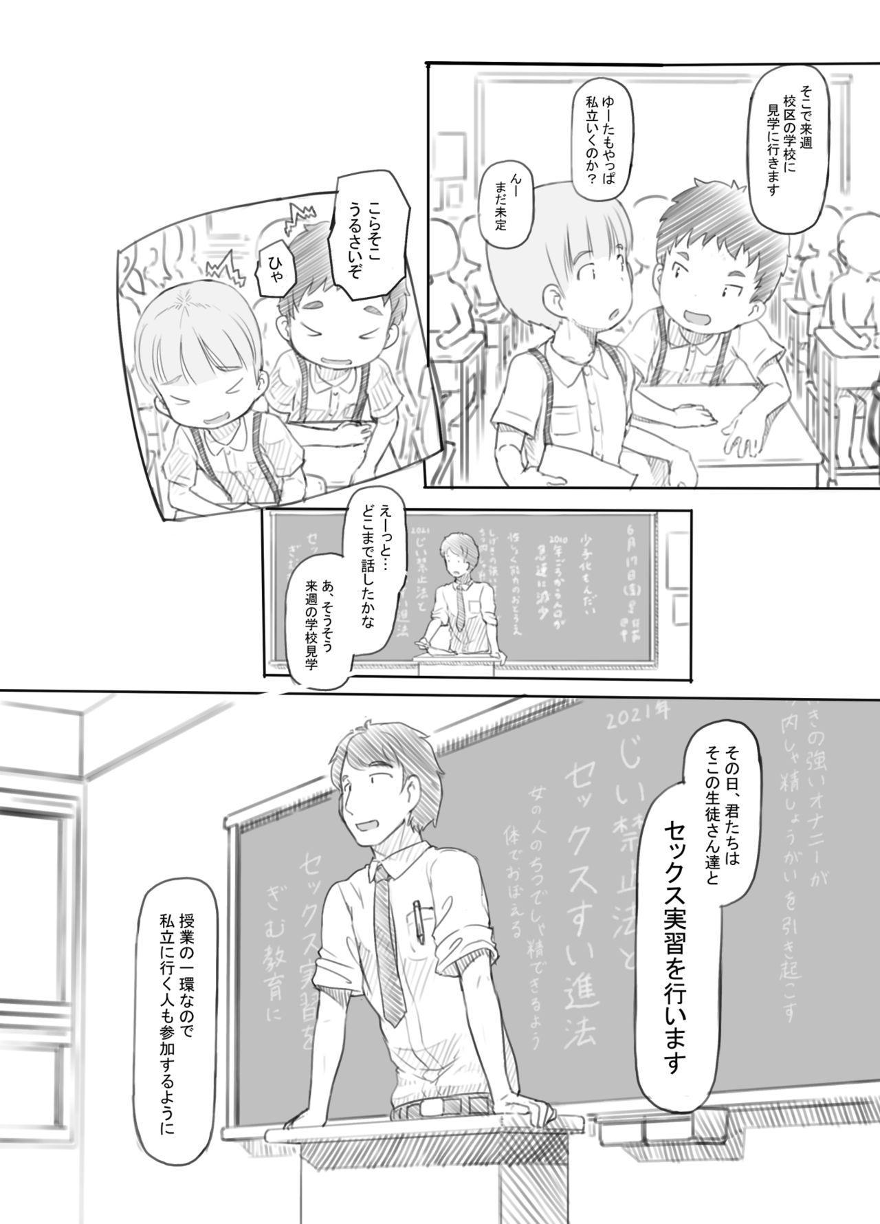 OneShota Sex Jisshuu 2