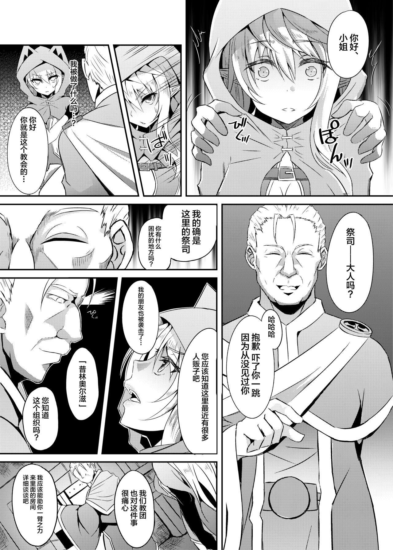 Toubou ELF3 5