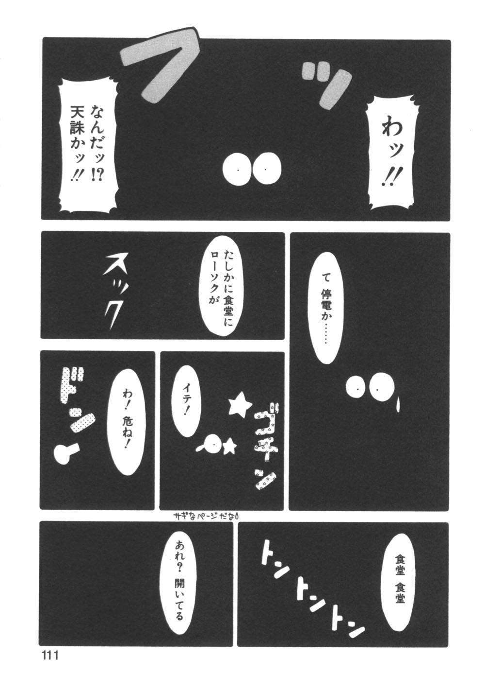 Genki ni Narisou 110