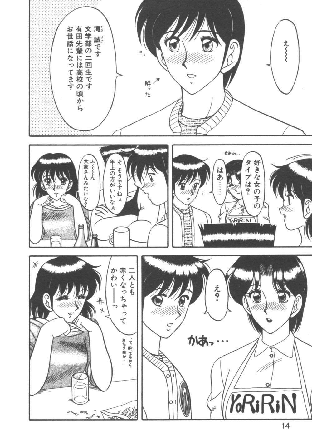 Genki ni Narisou 13