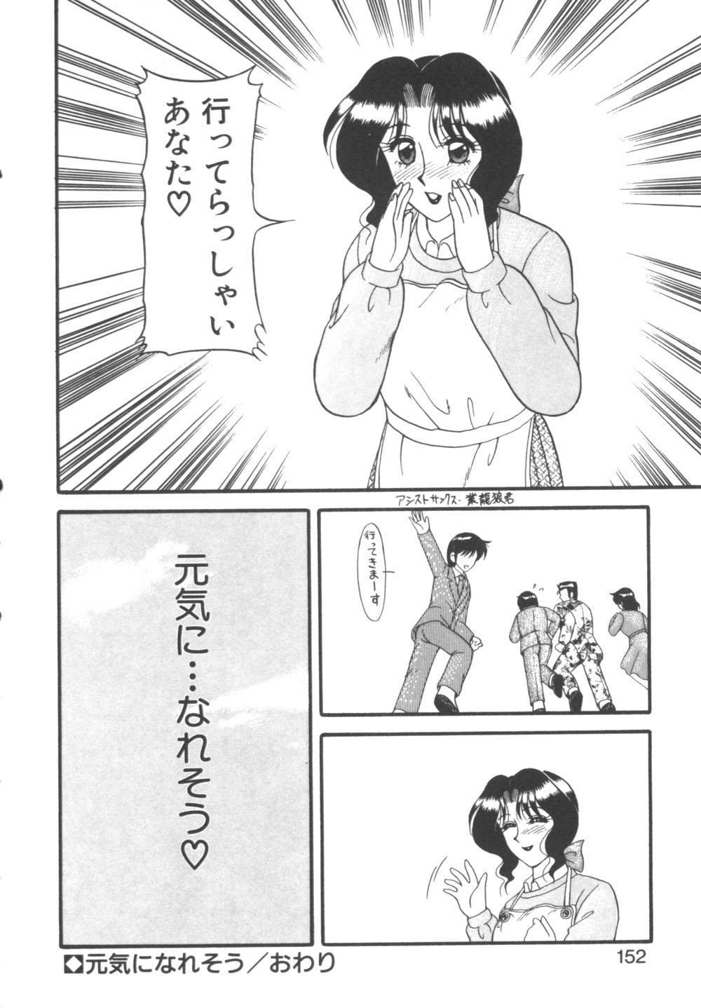 Genki ni Narisou 151