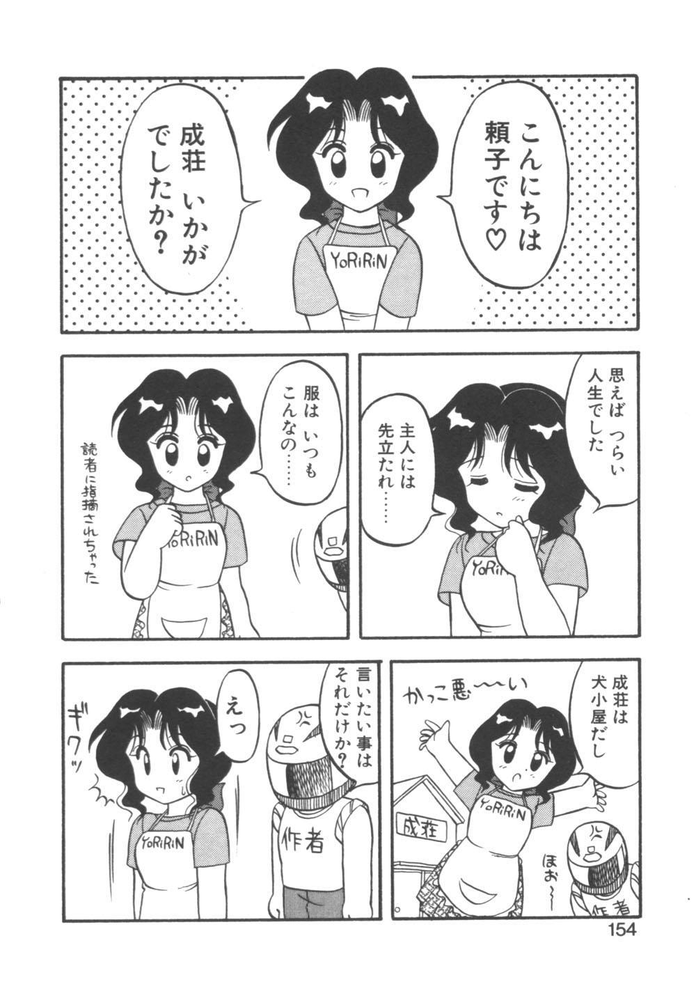 Genki ni Narisou 153