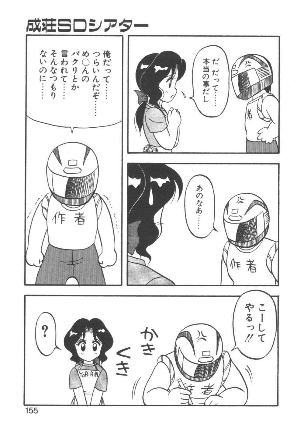 Genki ni Narisou 154
