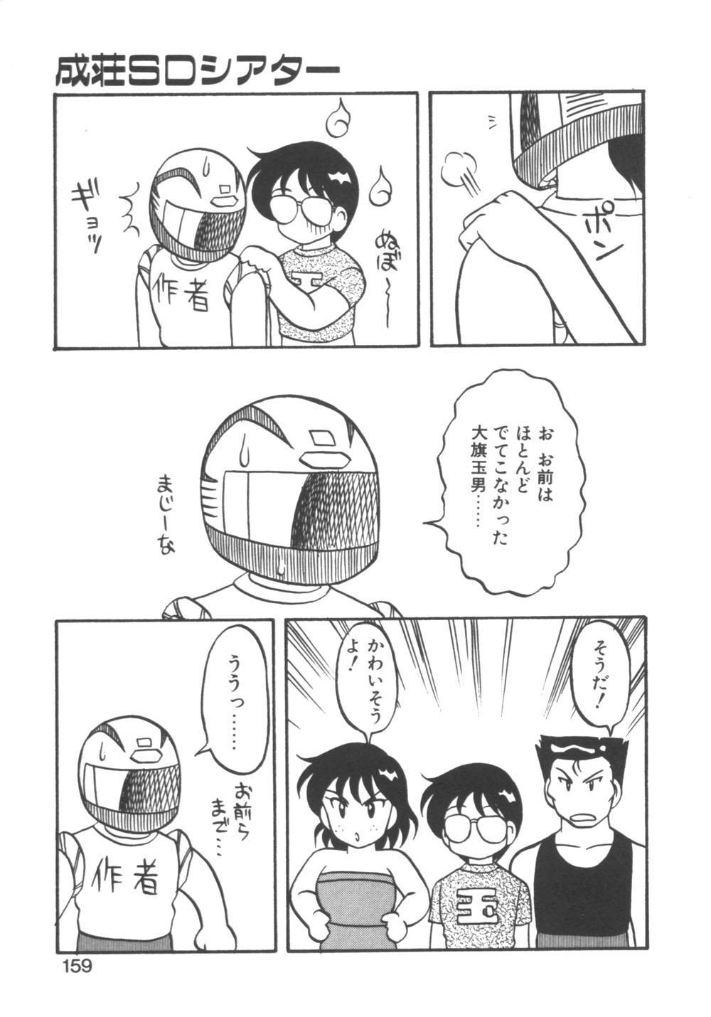 Genki ni Narisou 158