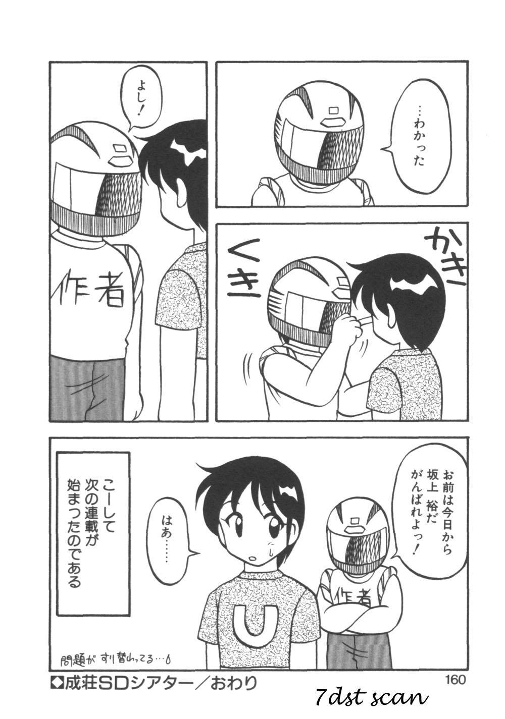 Genki ni Narisou 159