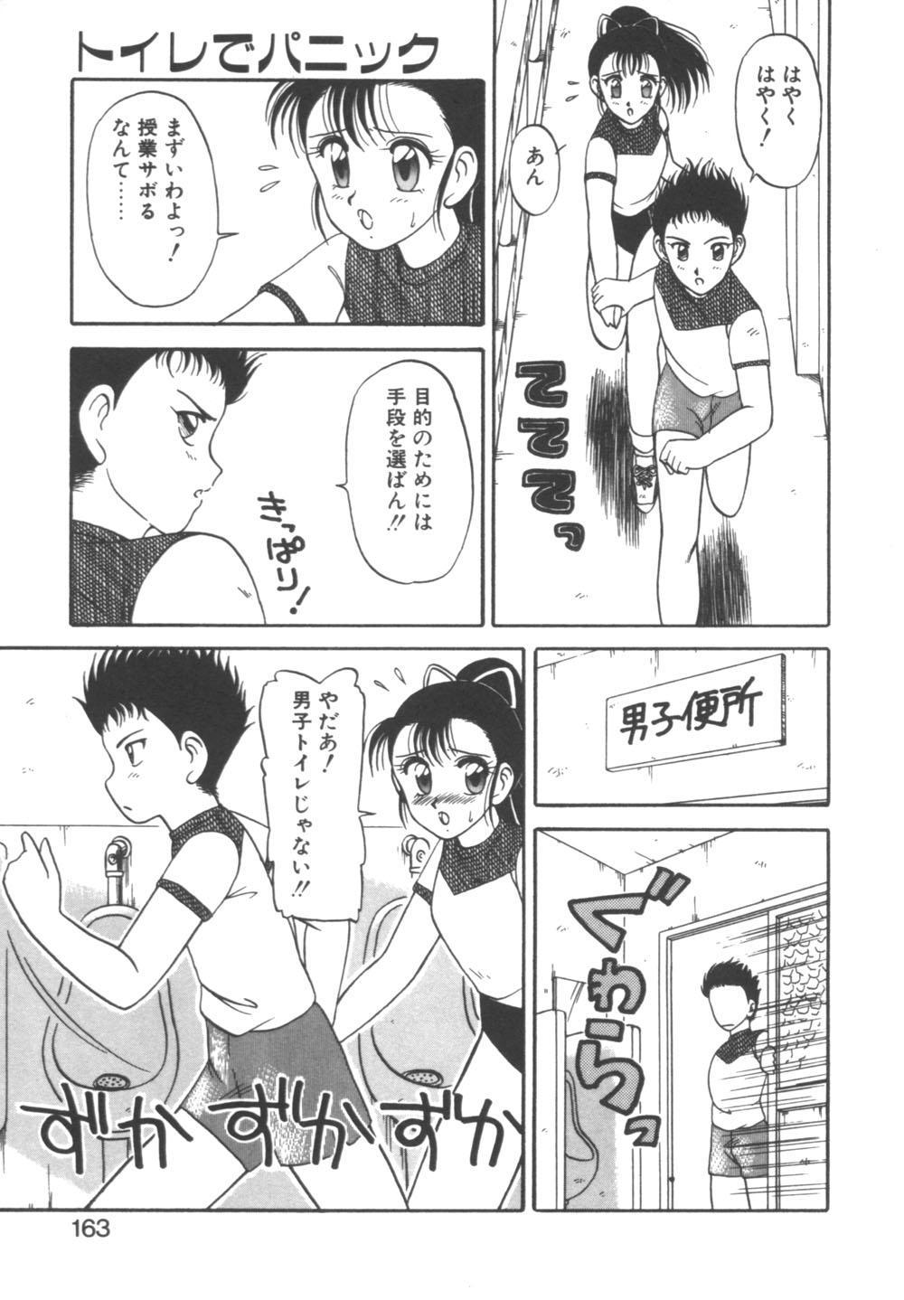 Genki ni Narisou 162