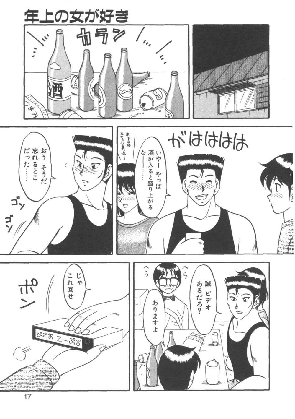 Genki ni Narisou 16