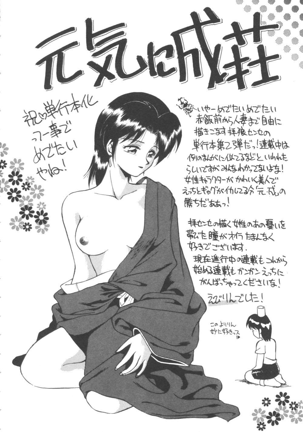 Genki ni Narisou 177