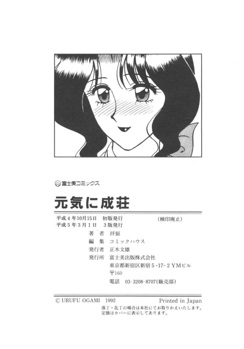 Genki ni Narisou 181