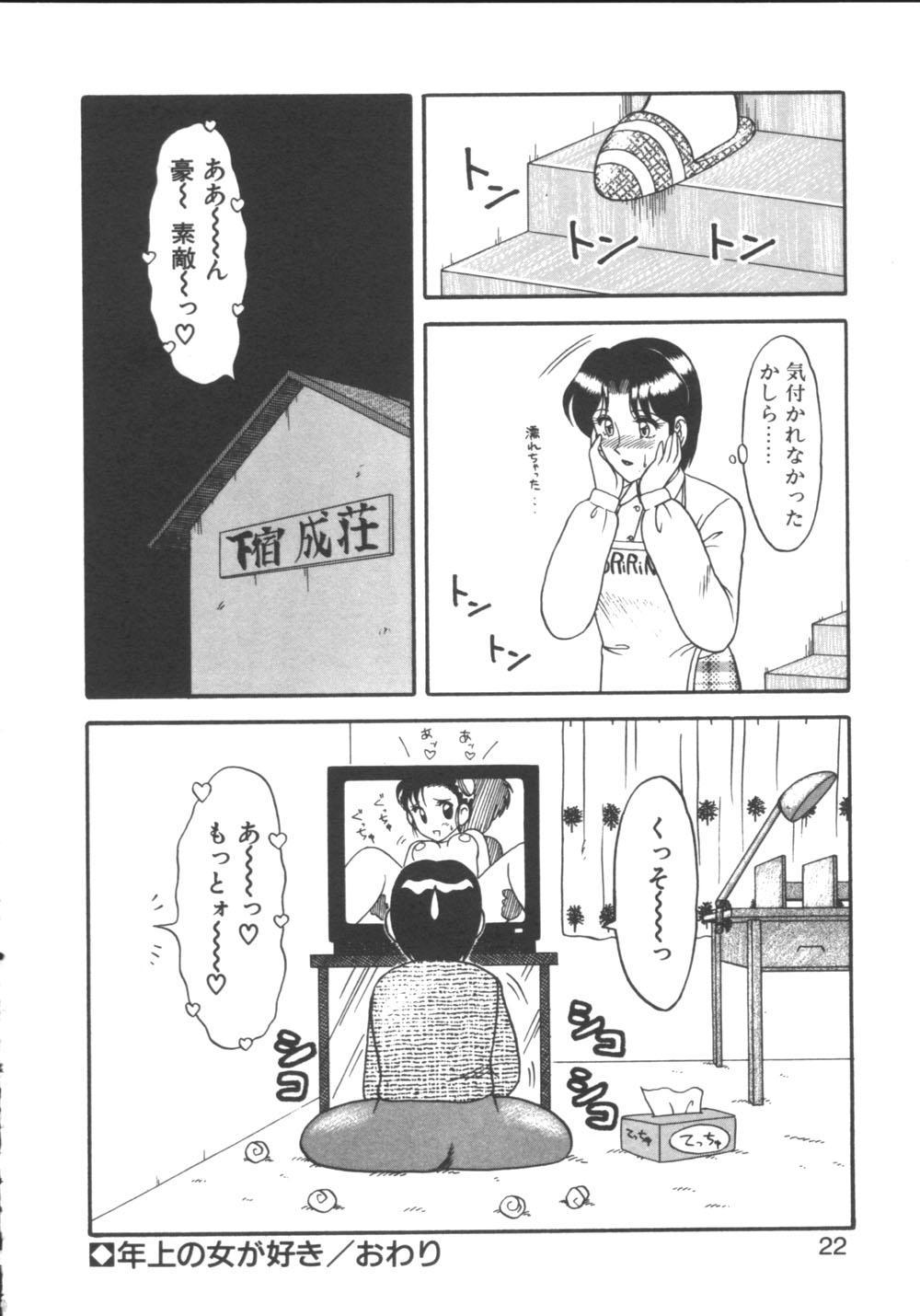 Genki ni Narisou 21