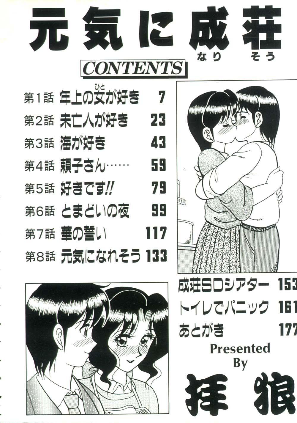 Genki ni Narisou 5