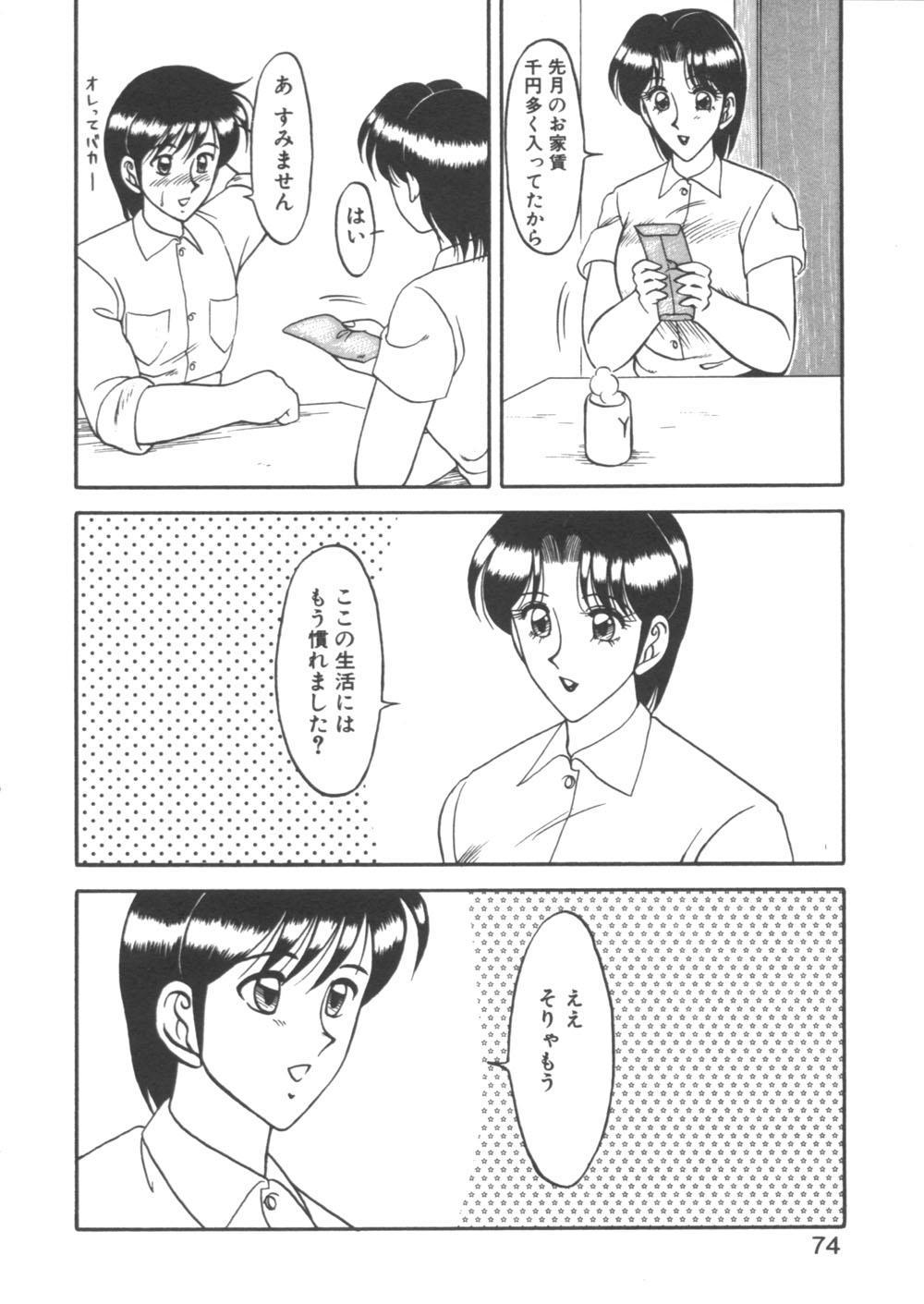 Genki ni Narisou 73