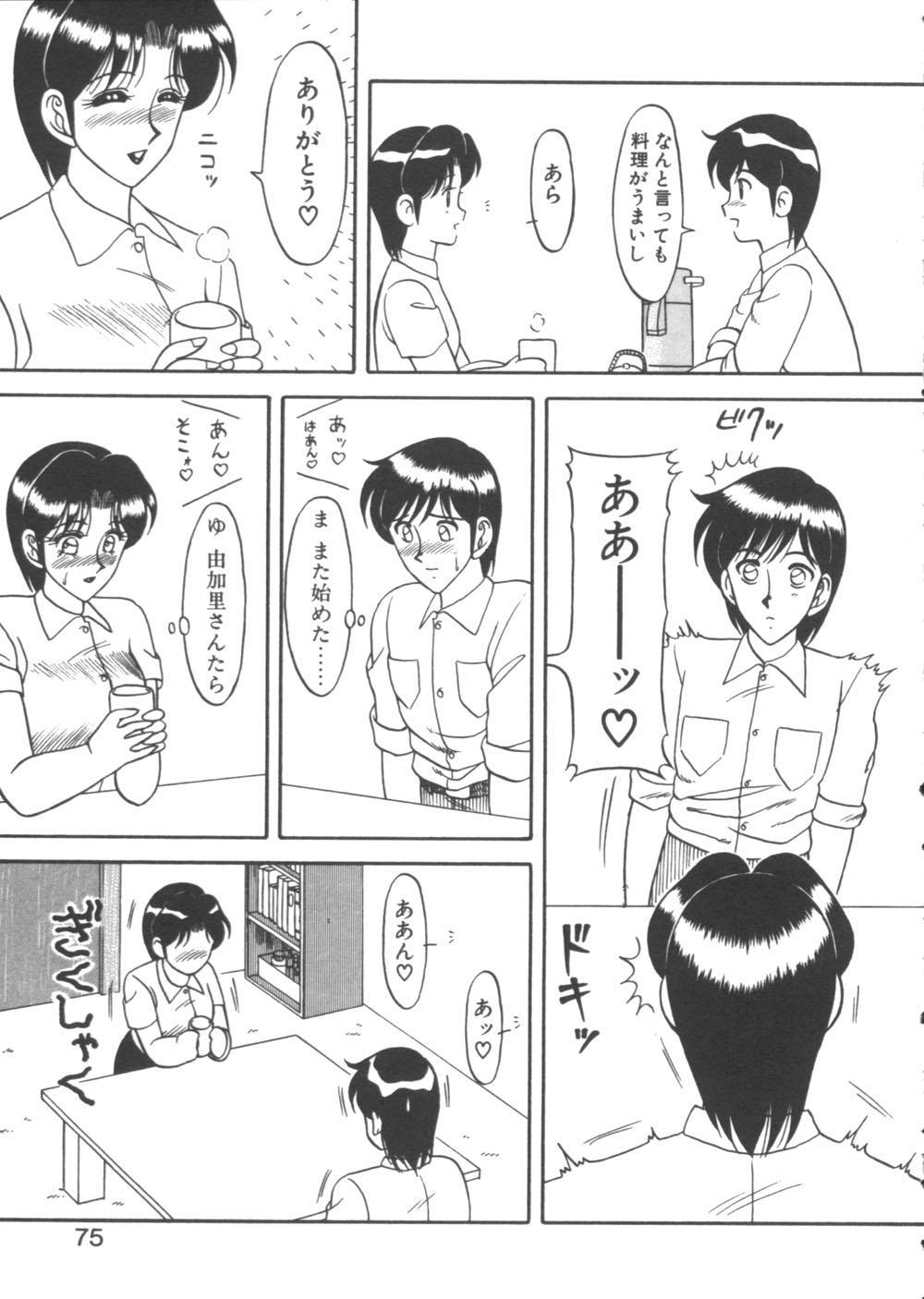 Genki ni Narisou 74