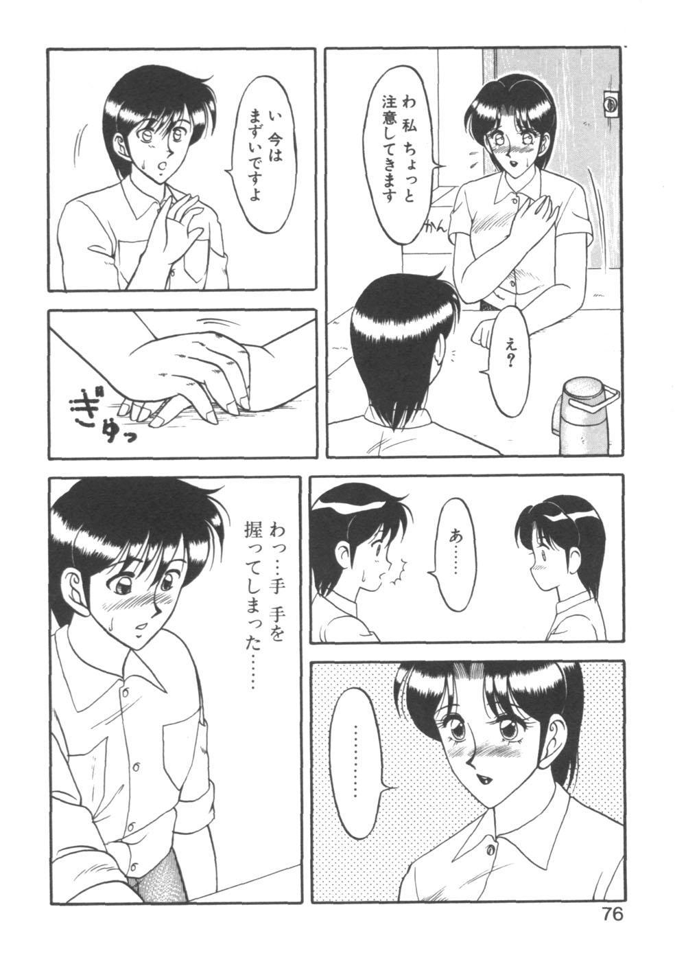Genki ni Narisou 75