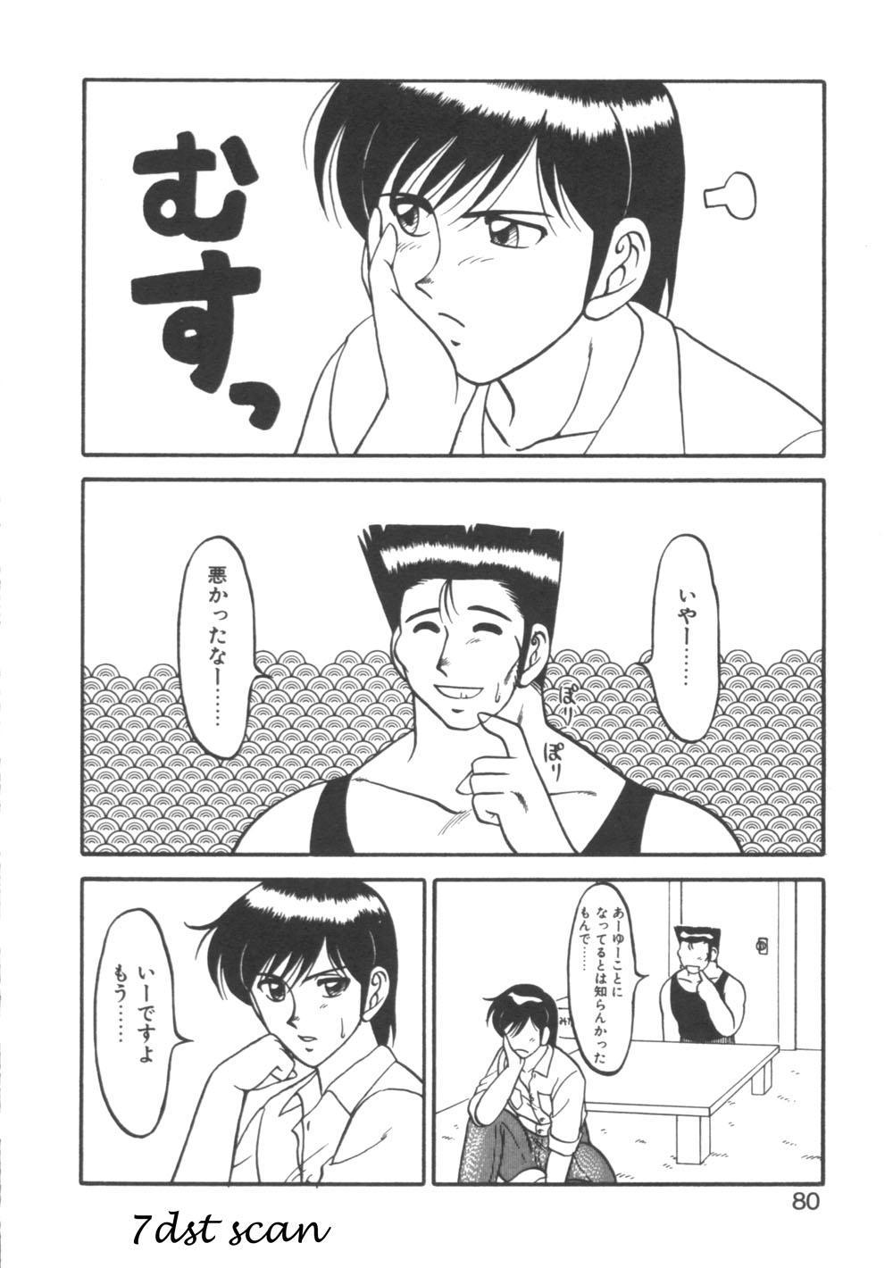 Genki ni Narisou 79