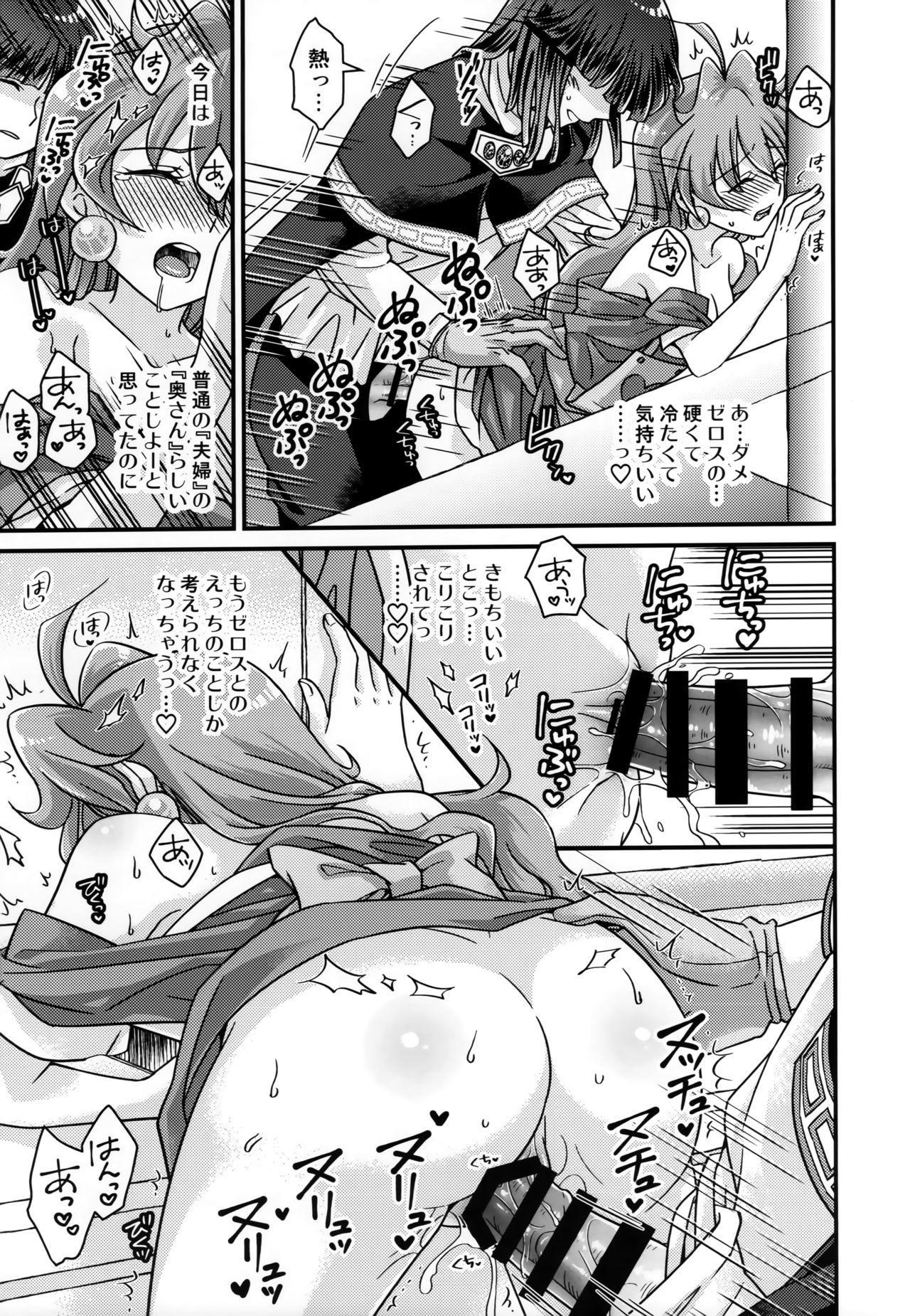Lina-san ga Kawaii kara Shikatanai. 9