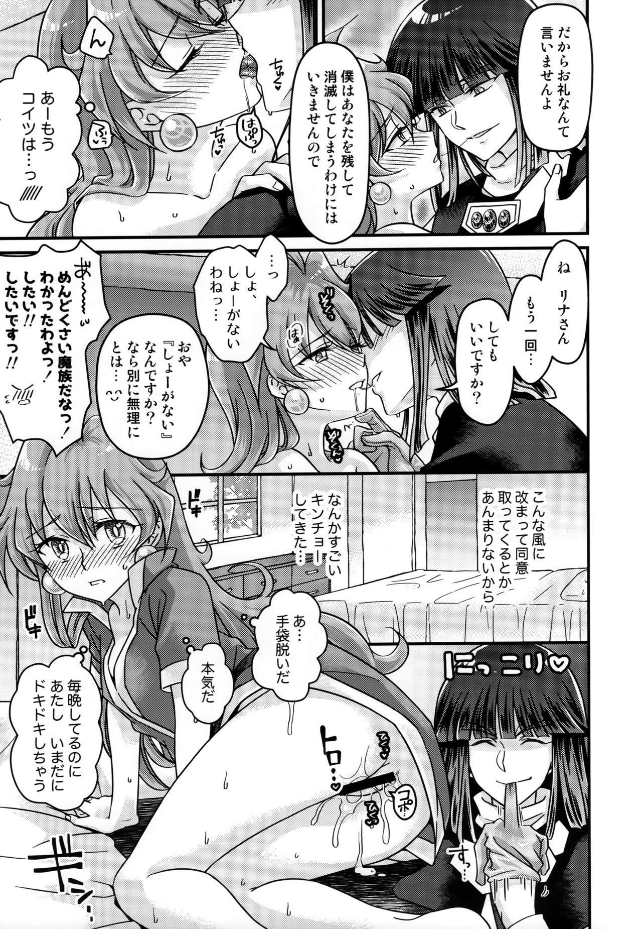 Lina-san ga Kawaii kara Shikatanai. 13