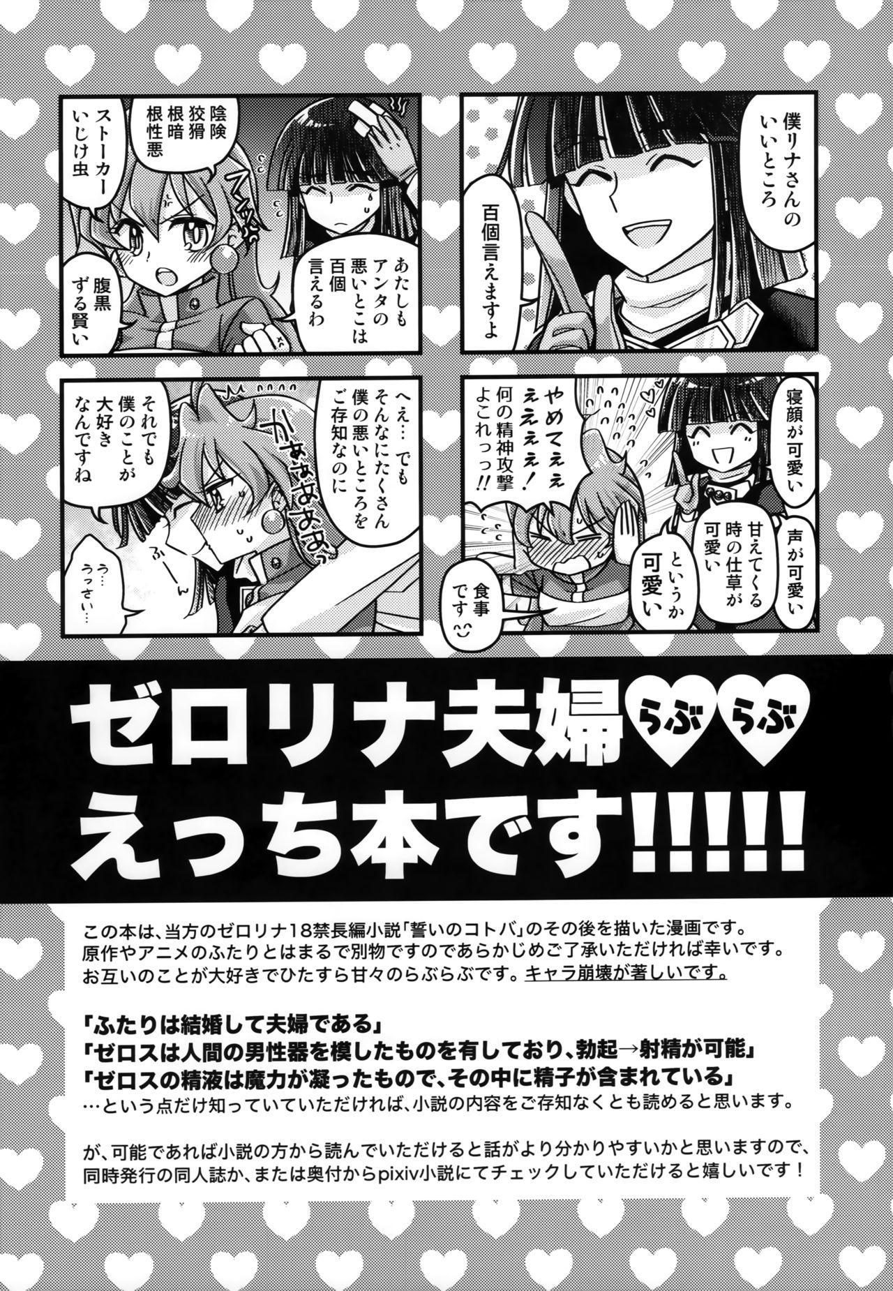 Lina-san ga Kawaii kara Shikatanai. 1