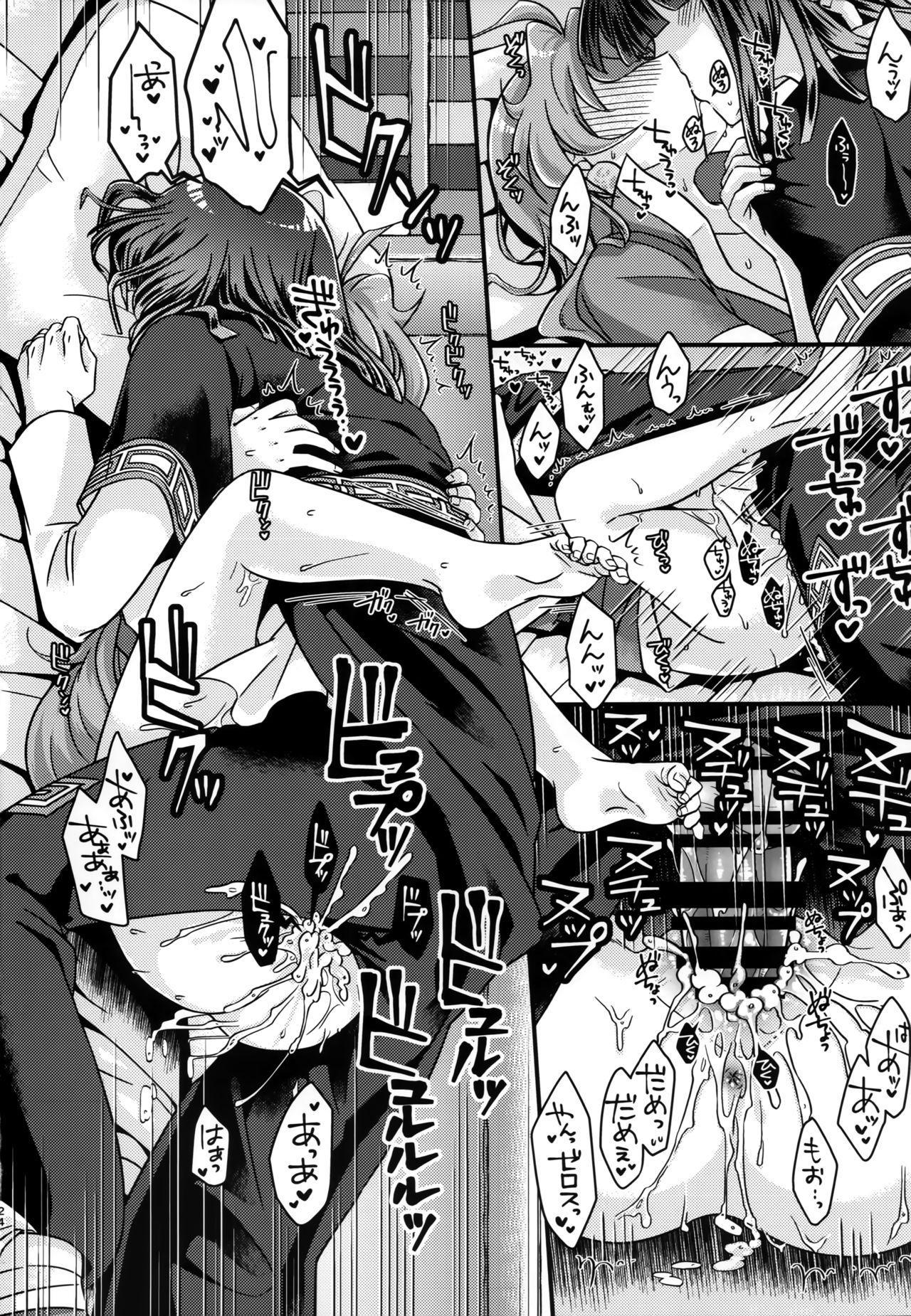Lina-san ga Kawaii kara Shikatanai. 22