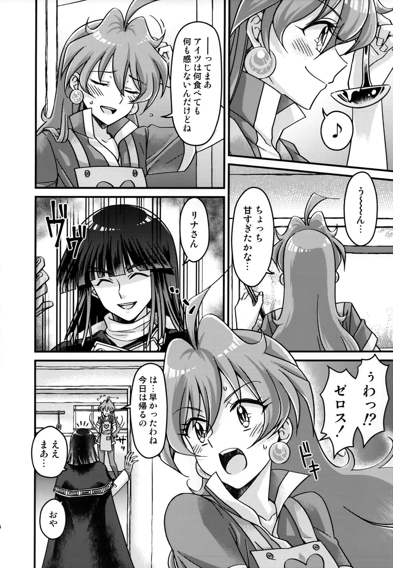 Lina-san ga Kawaii kara Shikatanai. 2