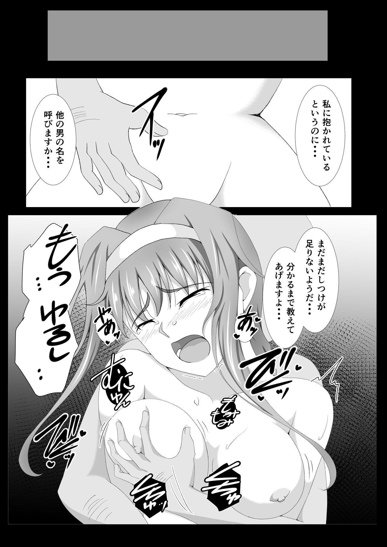 Zainin no Tenshoku 23