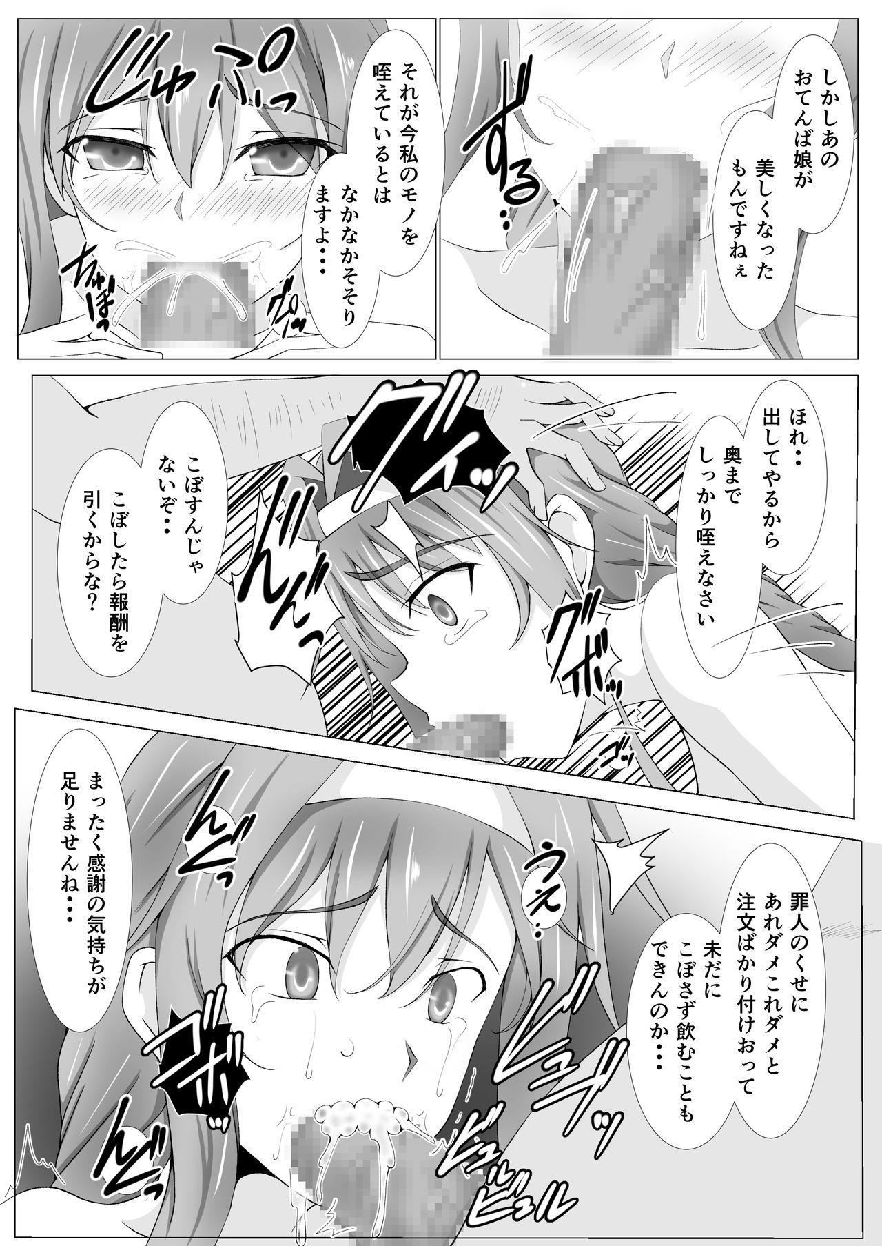 Zainin no Tenshoku 2