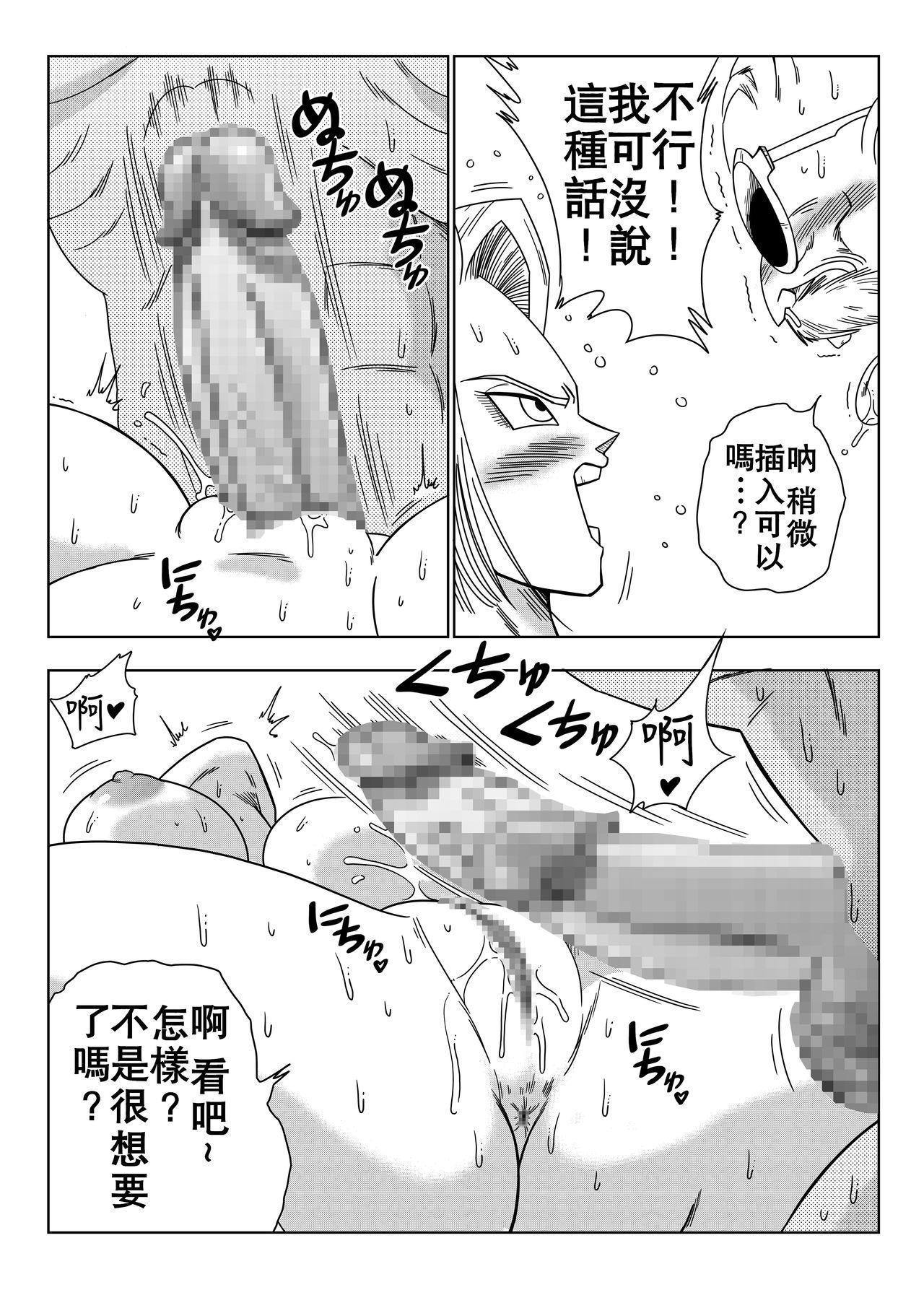 18-gou vs Kame Sennin 12
