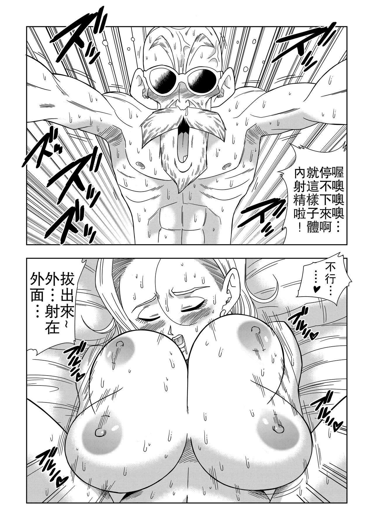 18-gou vs Kame Sennin 18
