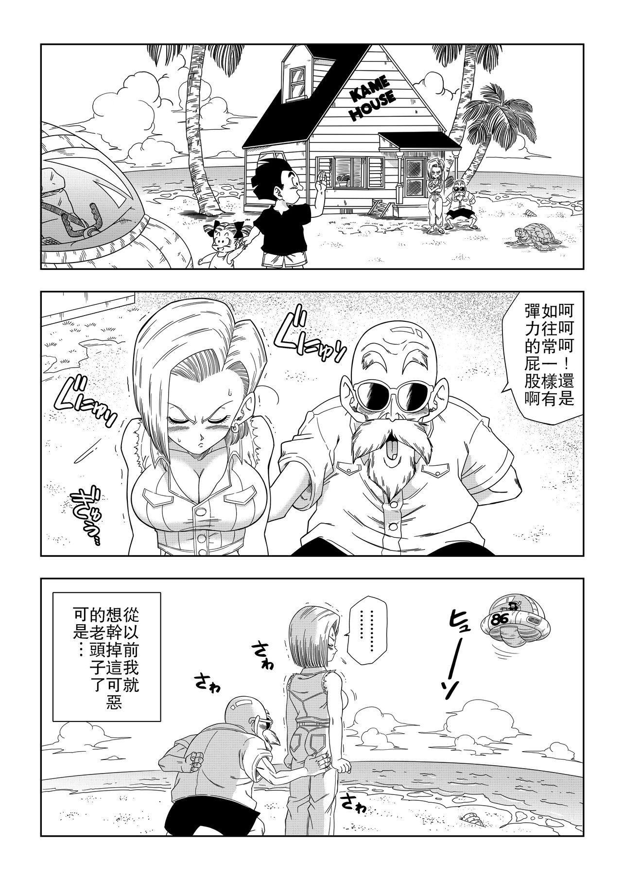 18-gou vs Kame Sennin 1