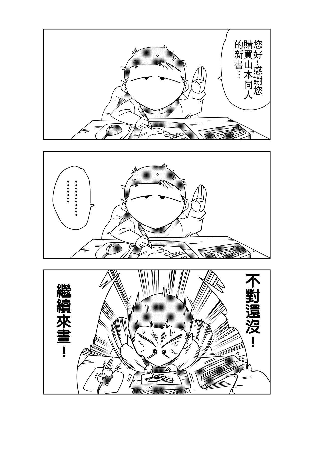 18-gou vs Kame Sennin 21