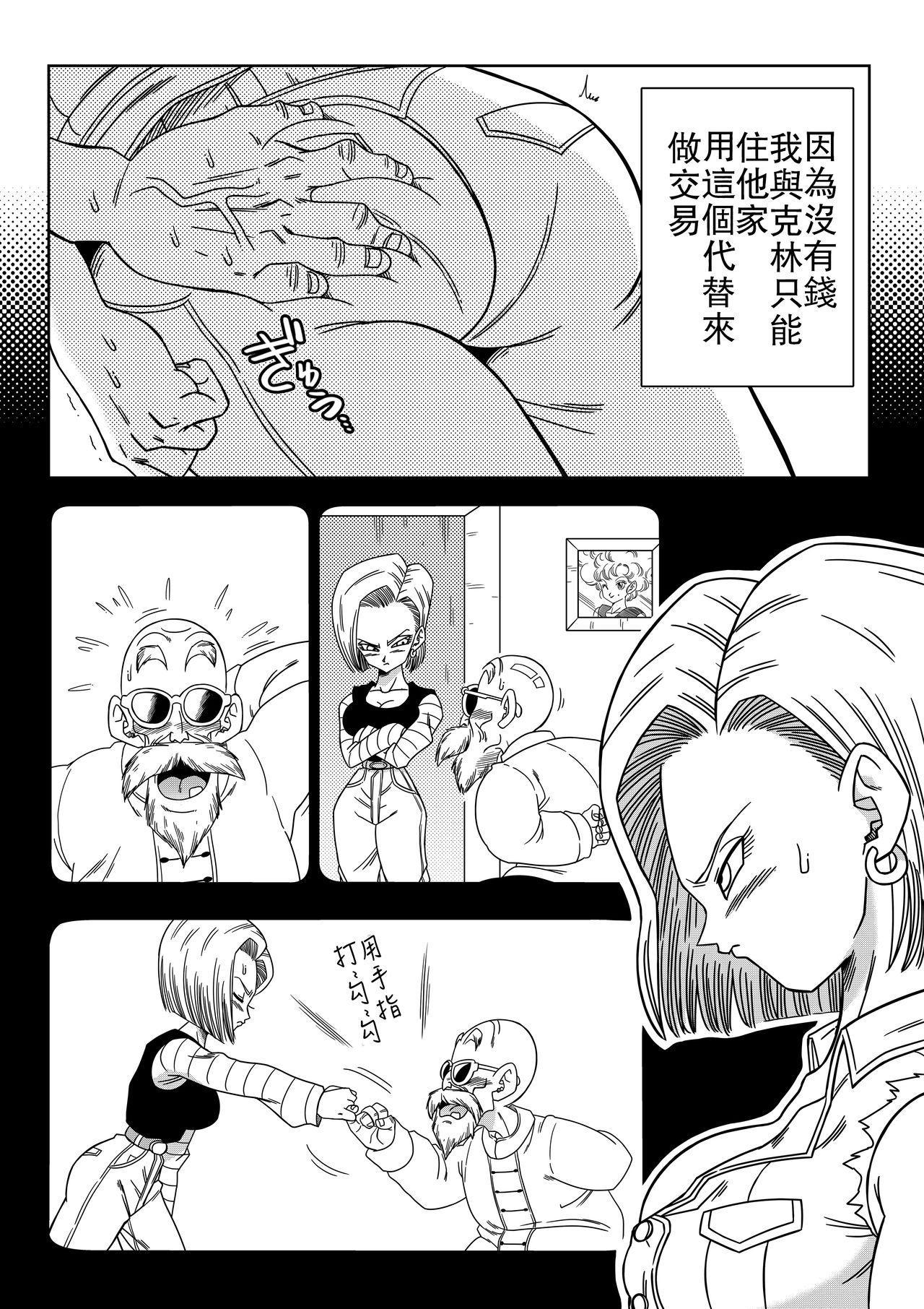 18-gou vs Kame Sennin 2