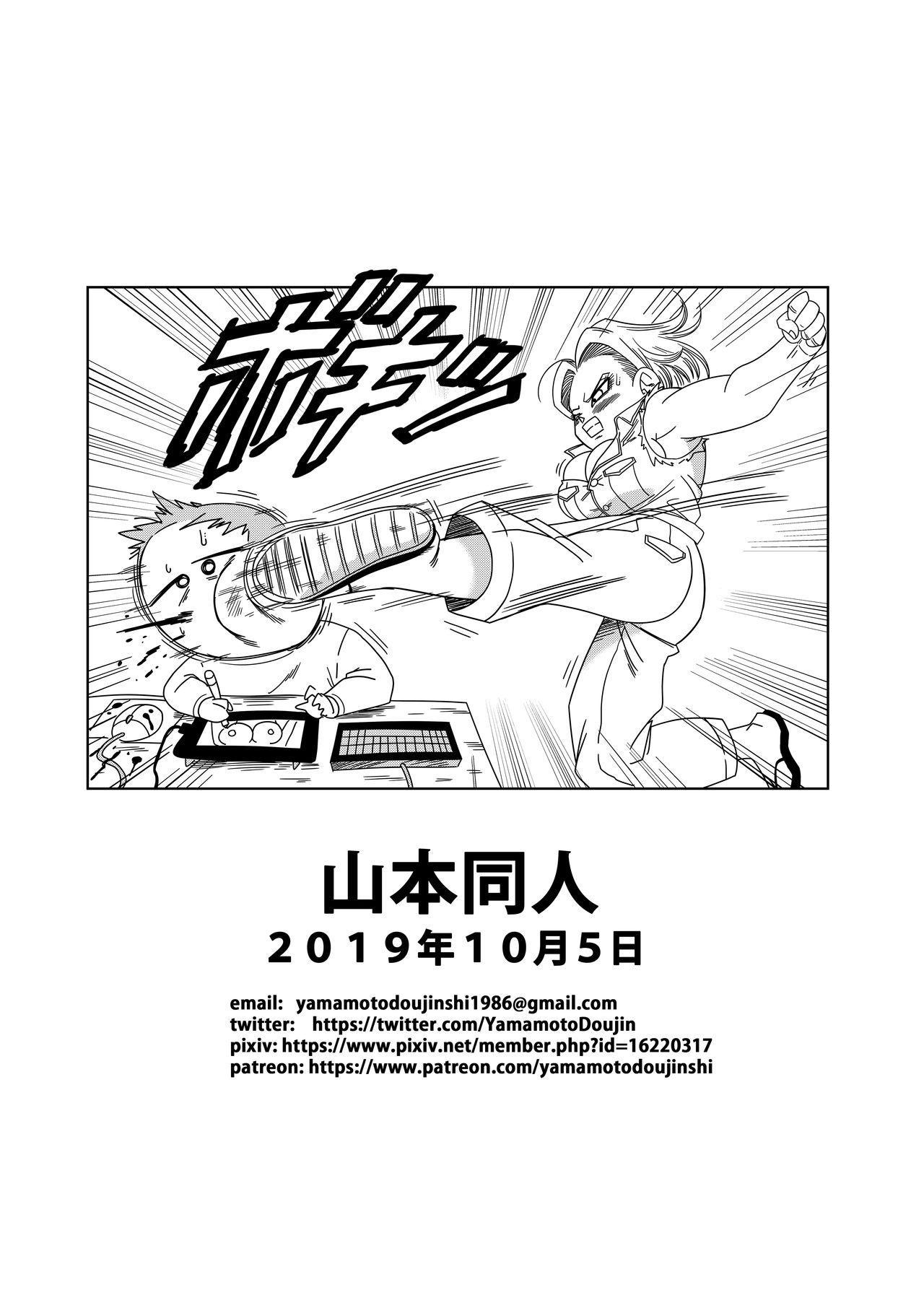 18-gou vs Kame Sennin 30