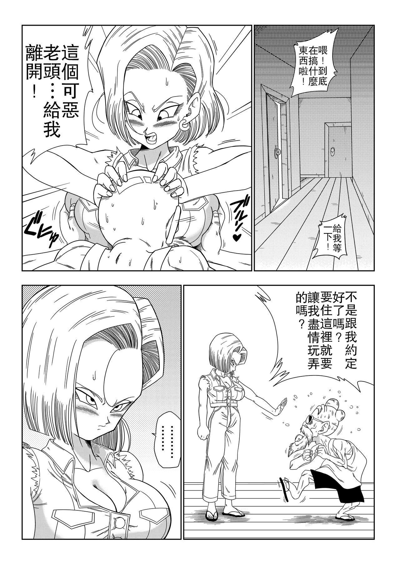 18-gou vs Kame Sennin 4