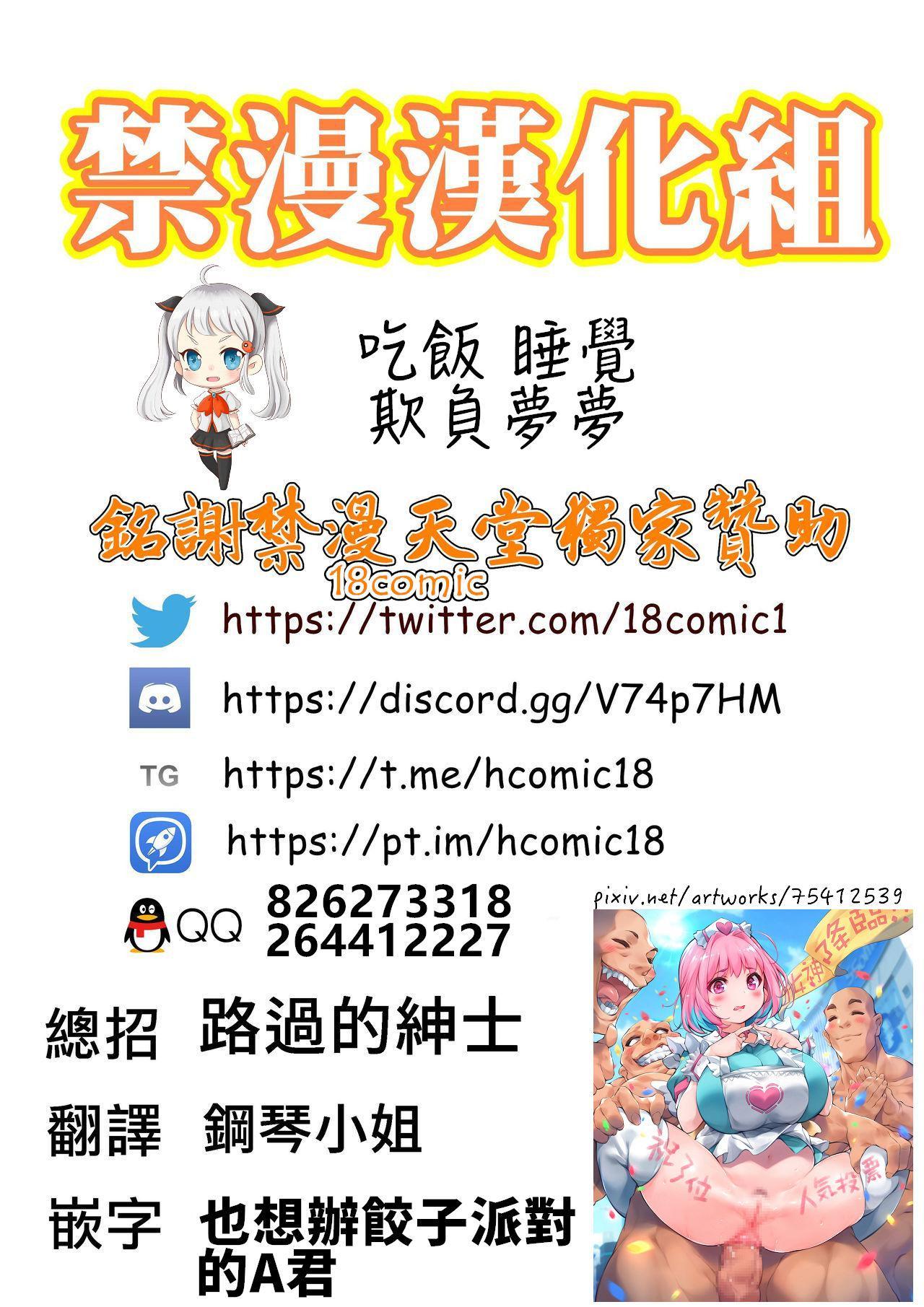 Tojikome Ai | 監禁遊戲 26