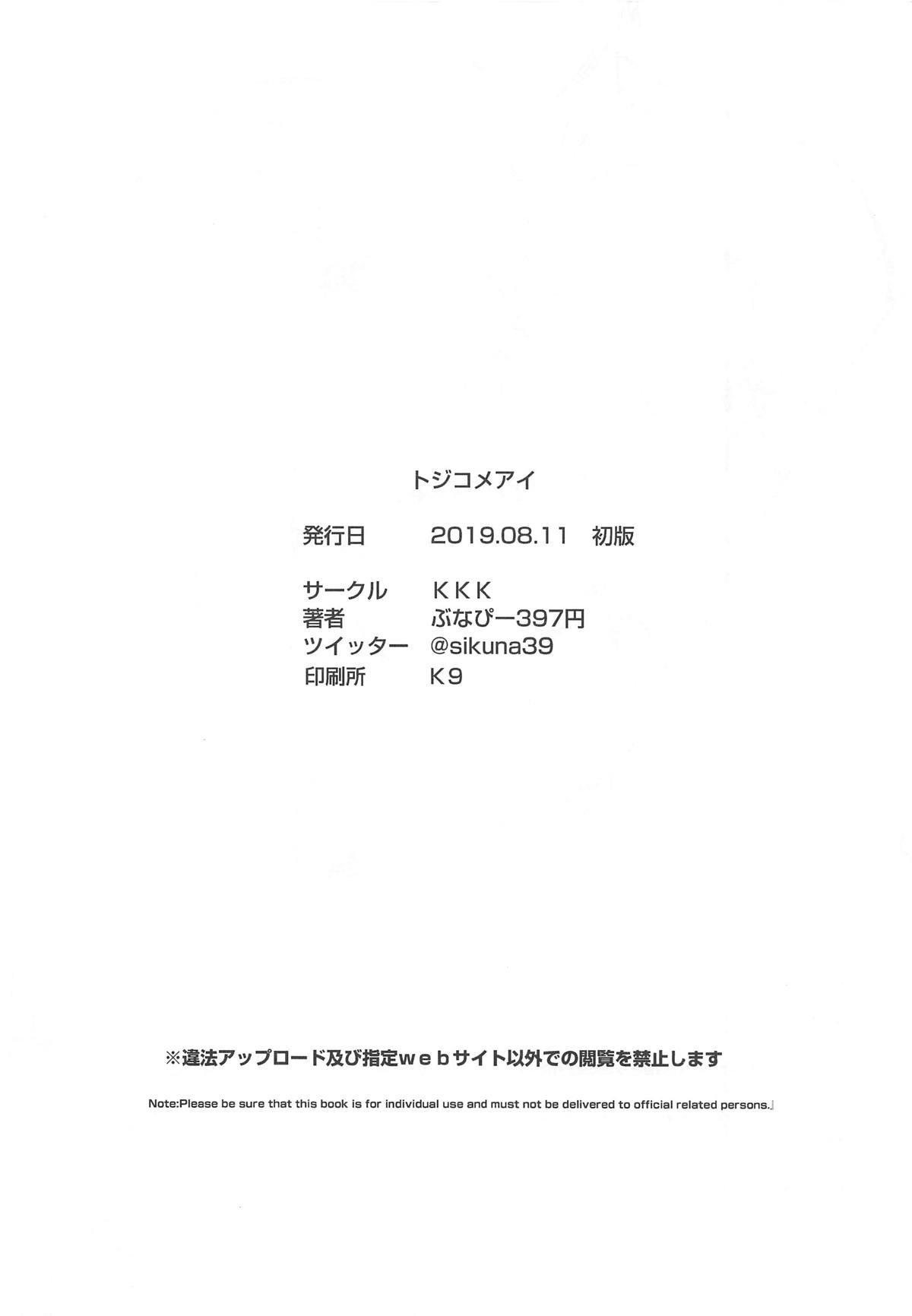 Tojikome Ai | 監禁遊戲 27