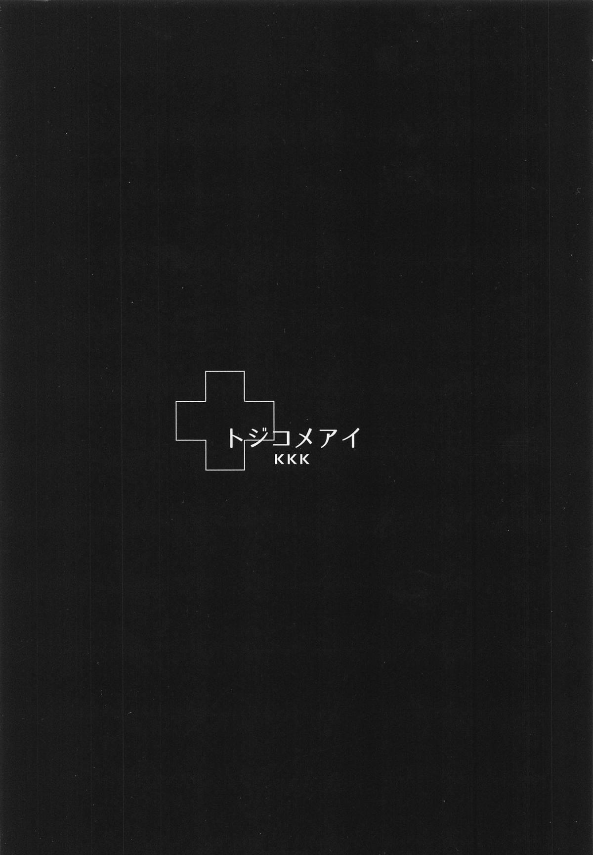 Tojikome Ai | 監禁遊戲 28