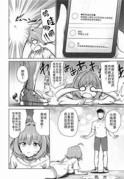 Tojikome Ai   監禁遊戲 2
