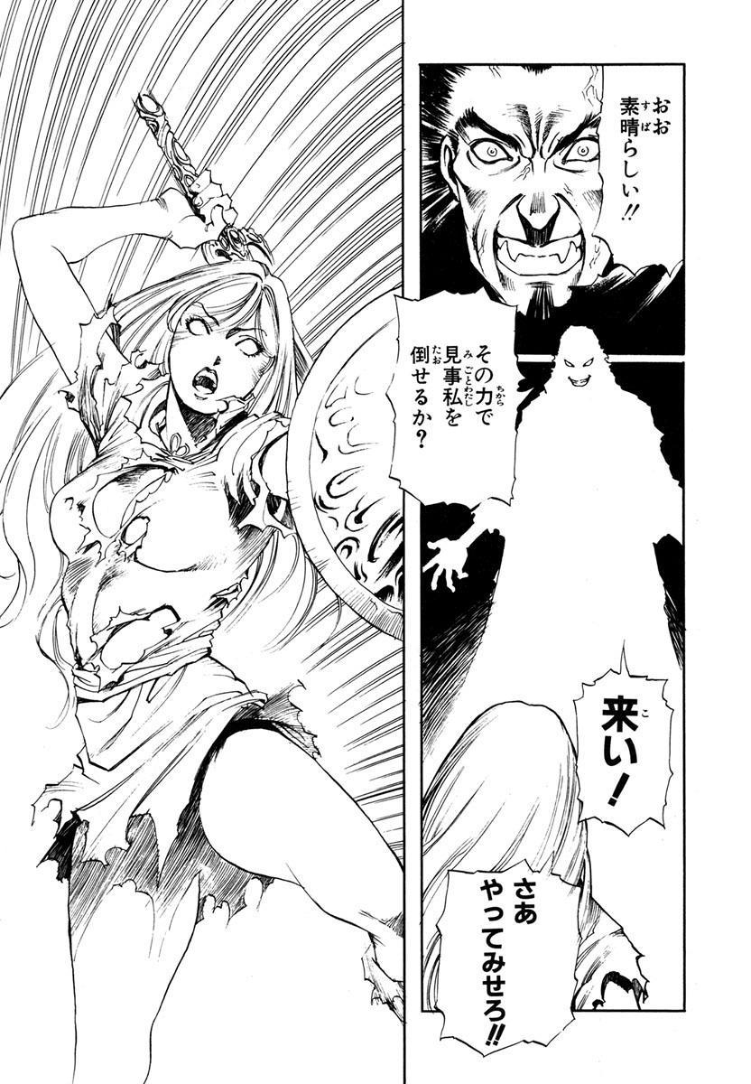 Maiden of Unicorn 149