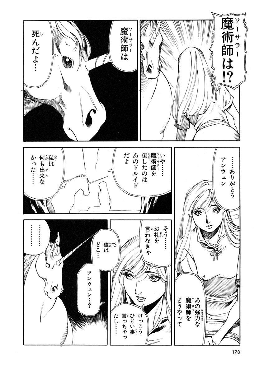 Maiden of Unicorn 178