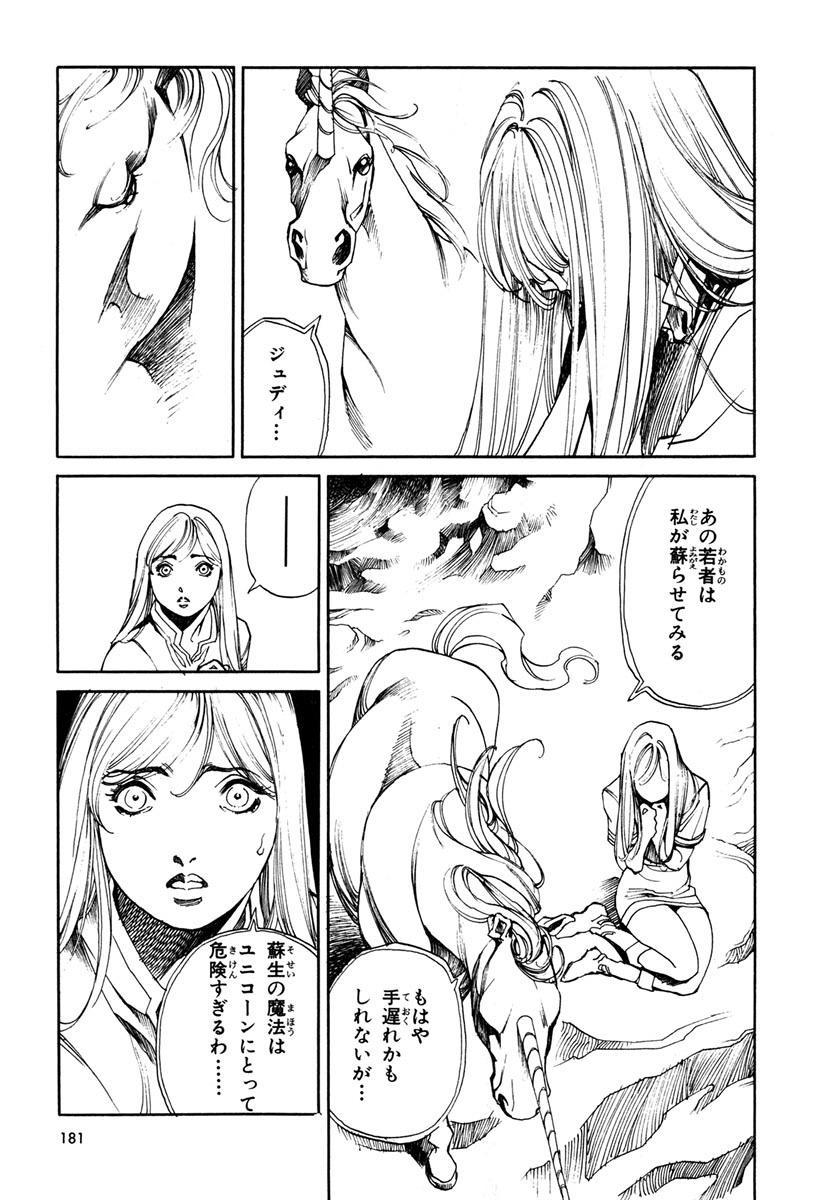 Maiden of Unicorn 181