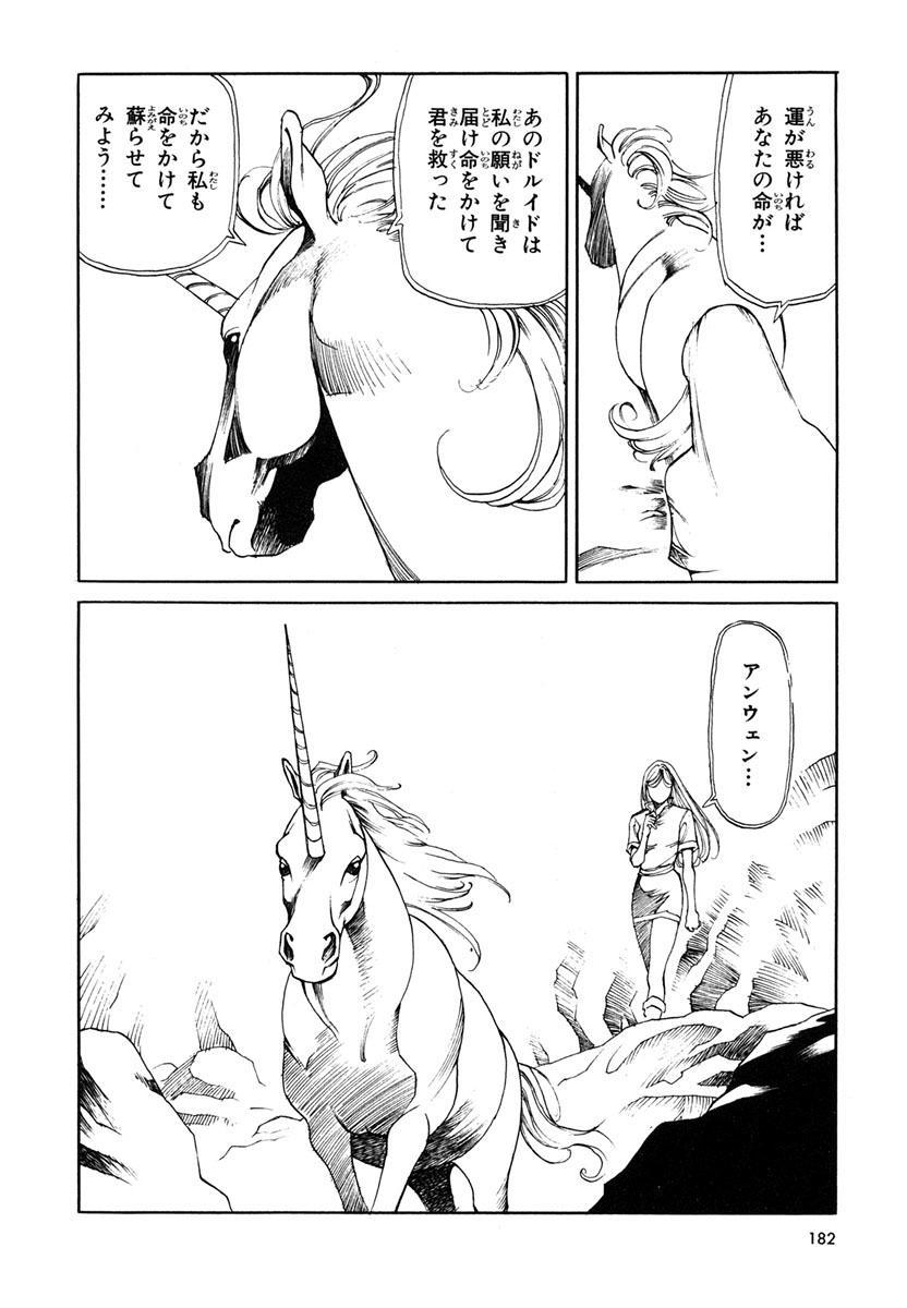Maiden of Unicorn 182