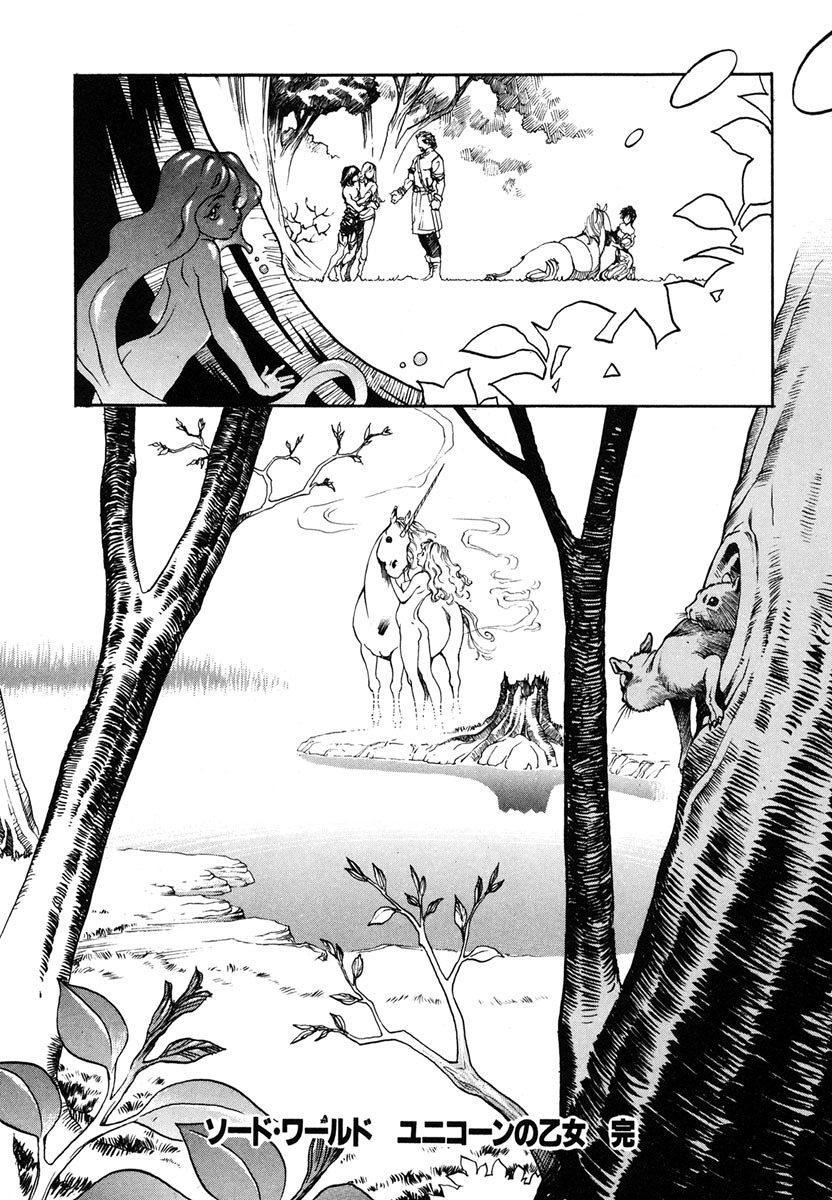 Maiden of Unicorn 194
