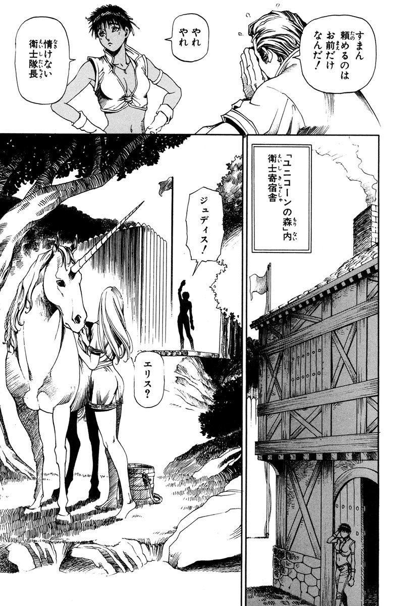 Maiden of Unicorn 22