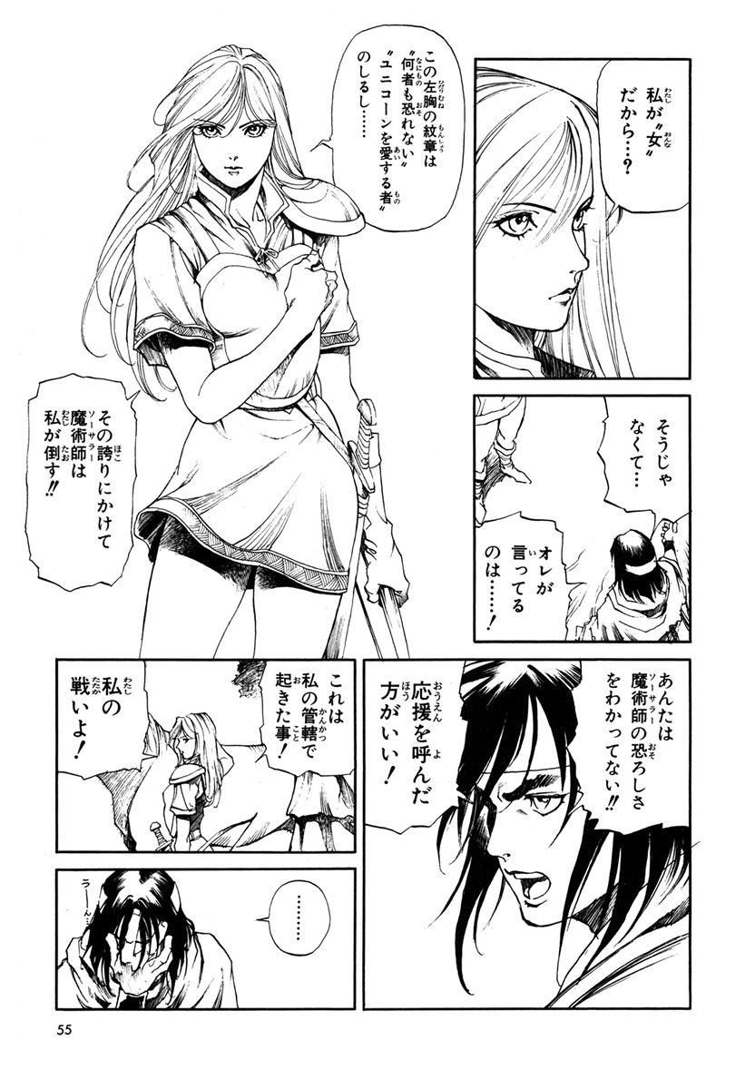 Maiden of Unicorn 55
