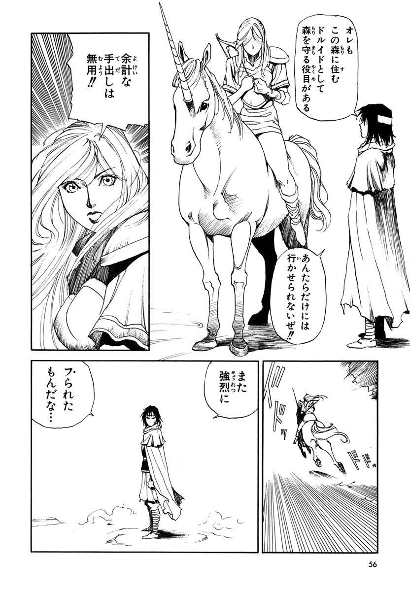 Maiden of Unicorn 56