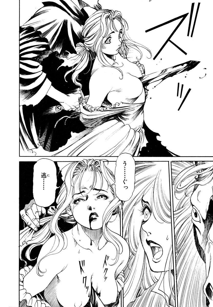 Maiden of Unicorn 84