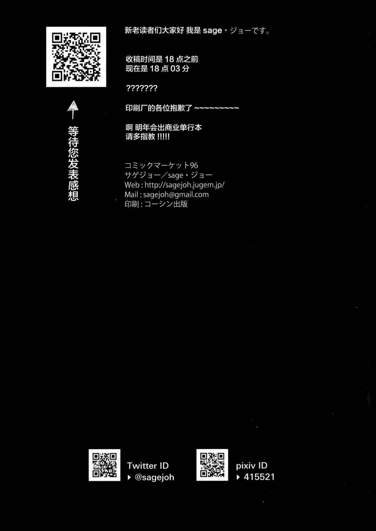 Shinkon, Mash 25