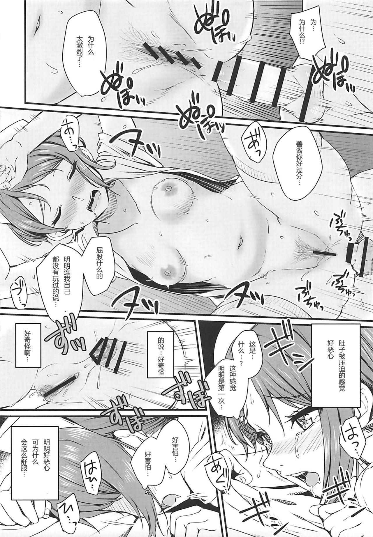 Yamitsuki S.O.S!! 16