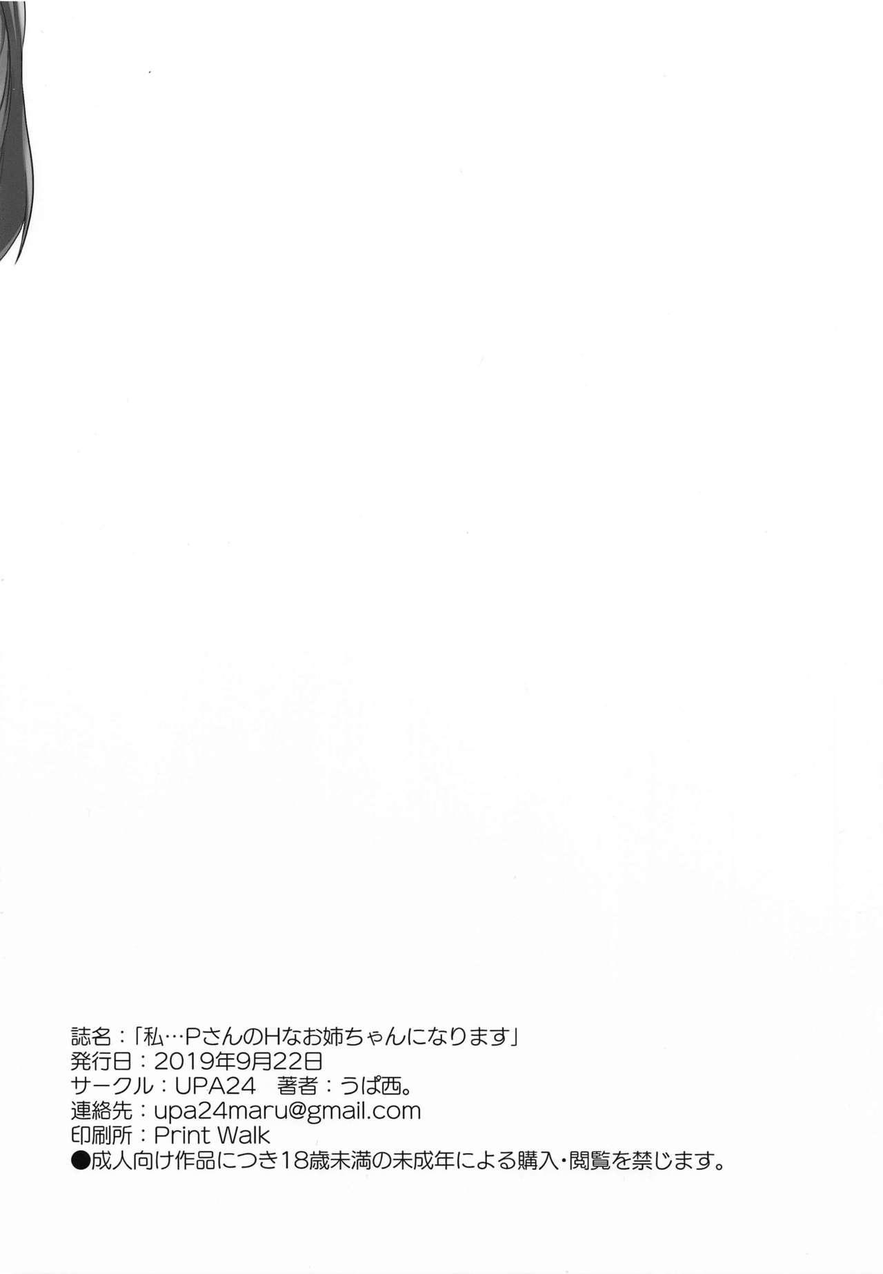 (Utahime Teien 20) [UPA24 (Upanishi.)] Watashi... P-san no H na Onee-chan ni Narimasu (THE iDOLM@STER: Shiny Colors) 17
